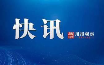 广元发布一批干部任前公示 赵洪义拟提名为广元市地质环境监测站