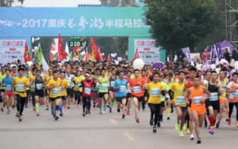 2018重庆长寿湖半马双十一开赛  新增迷你彩色欢乐跑