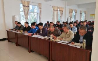 黄站镇召开2018年度扶贫对象动态管理工作会