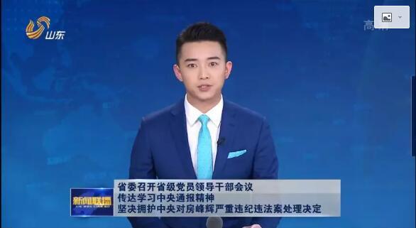 中央传达通报 房峰辉案罪名又有新变化!