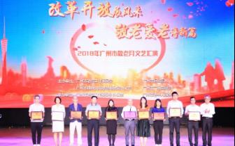 """2018年广州市""""敬老月""""文艺汇演活动顺利举行"""