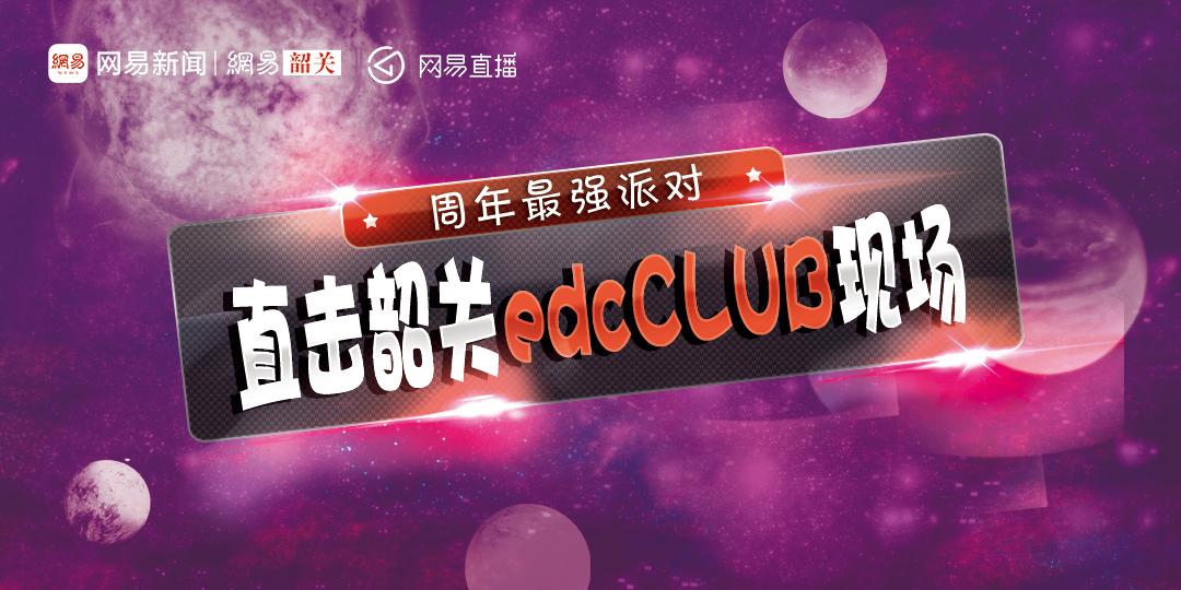 周年最强派对 直击韶关edcCLUB现场
