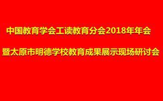 中国教育学会工读教育分会2018年年会暨太原市明德学校教育成