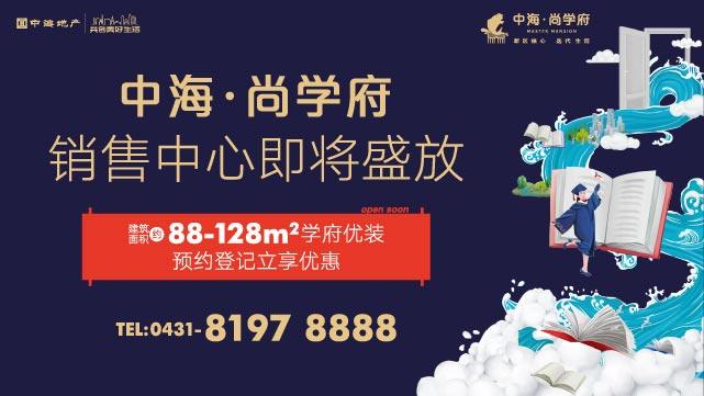 中海尚学府88-128㎡学府优装预约?