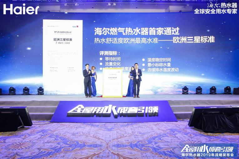 """国内首次!卡萨帝燃气热水器获""""欧洲三星标准""""认证,舒适性达国际最高水准!"""