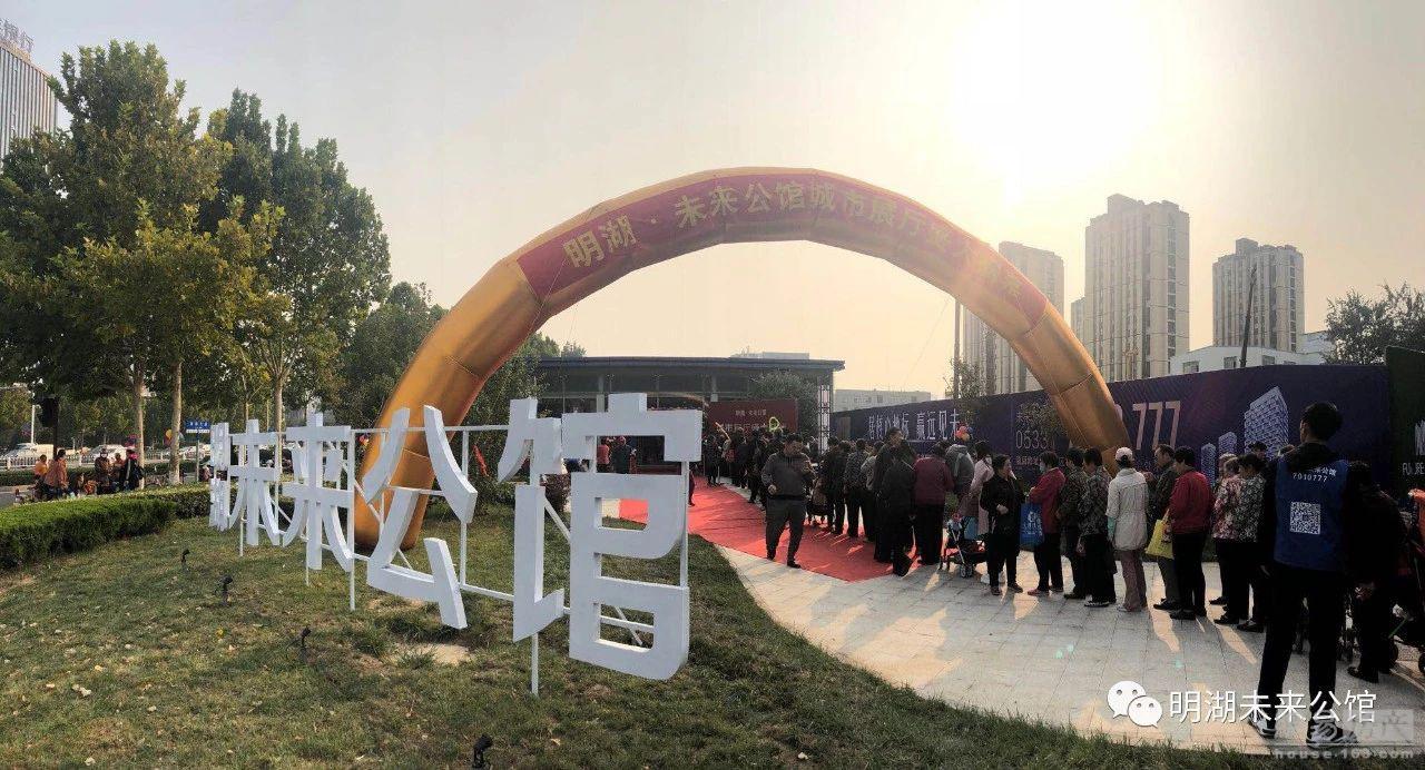 居核心地标,赢远见未来—明湖·未来公馆城市展厅璀璨