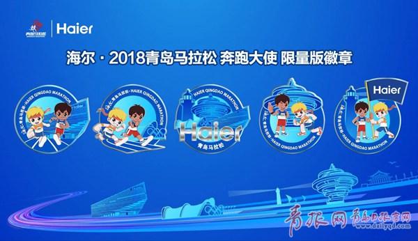 """2018青岛马拉松""""奔跑大使""""海尔兄弟新形象发布"""