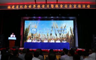 福建省2018年世界粮食日暨粮食安全系列宣传活动在福州