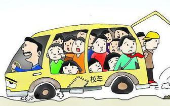 黑校车核载6人实载25人 其中23名不满五岁幼儿