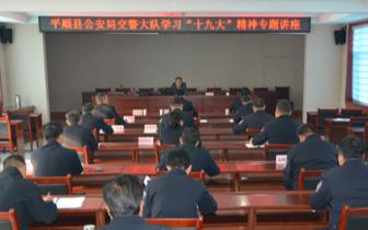 平顺交警特邀专家讲学授课全面提升素质能力