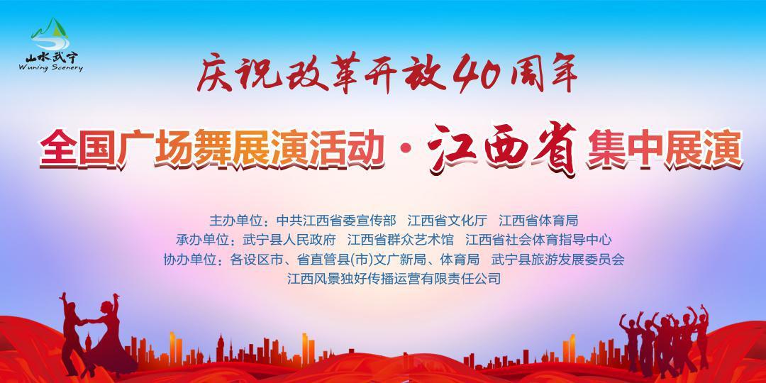 庆祝改革开放四十周年 全国广场舞展演