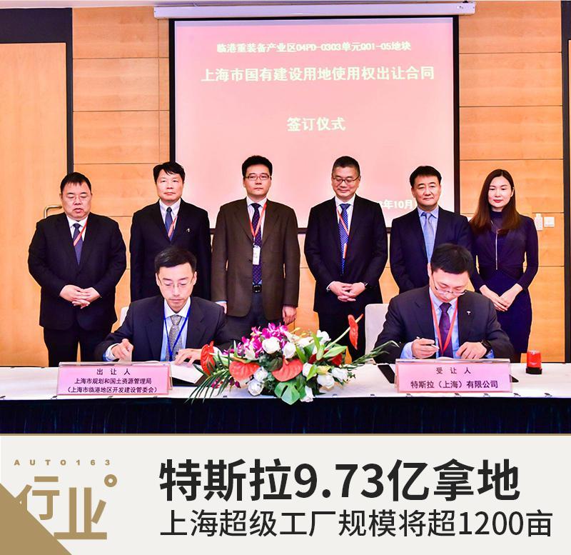 特斯拉9.73亿临港拿地 上海工厂规模将超1200亩