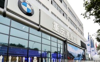 """开启""""纯粹驾驶乐趣""""本地化体验  BMW授权经销商重庆"""
