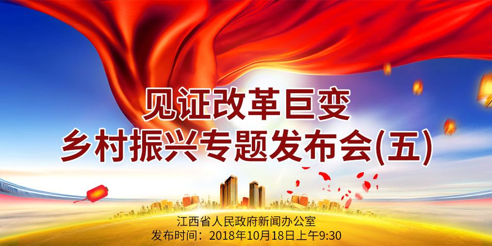 见证改革巨变 乡村振兴专题发布会(五)