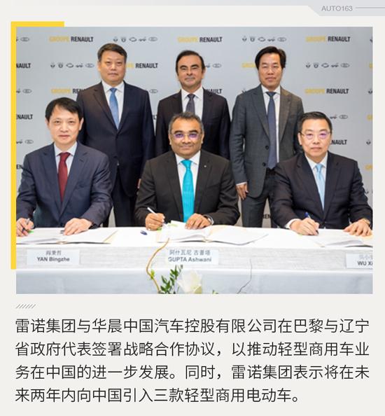 华晨与雷诺签署协议 两年推三款轻型商用电动车