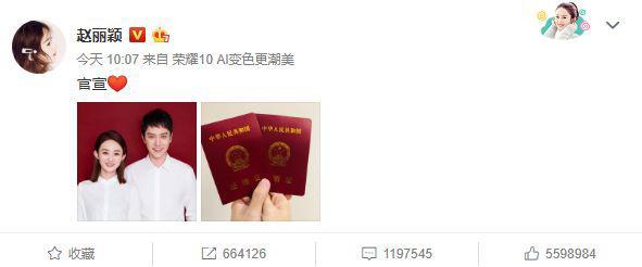 赵丽颖冯绍峰结婚 二人背后资本图谱超出你想象