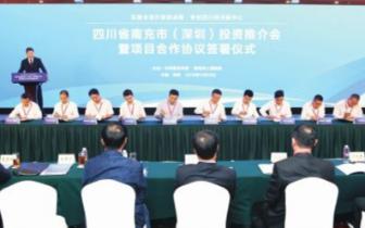 南充市(深圳)投资推介会暨项目合作协议签署仪式举行