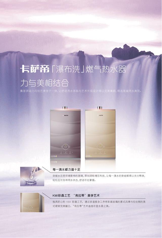 """卡萨帝瀑布洗热水器荣获中国家用电器""""年度产品创新成果"""""""