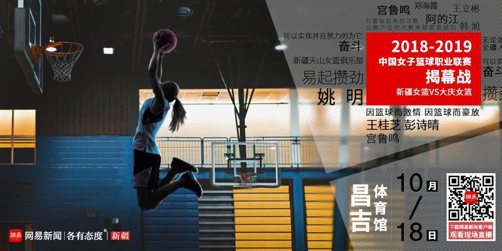 2018-2019WCBA揭幕战 新疆女篮VS大庆女篮