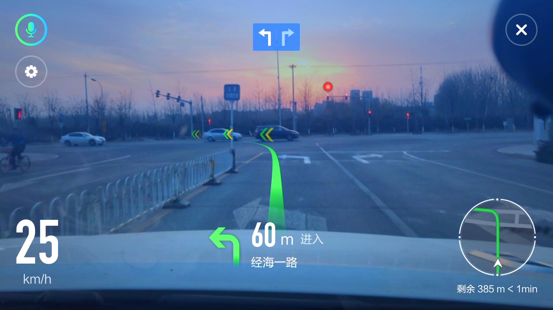 提升驾车体验 高德地图联手达摩院推车载AR导航