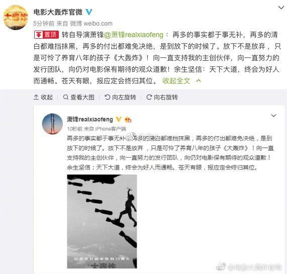 电影《大轰炸》取消上映 导演:再多清白都难挡抹黑