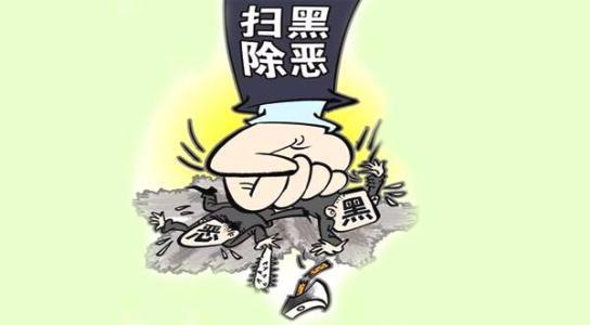 唐山:扫黑除恶专项斗争领导小组会议召开