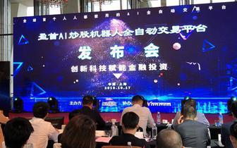 上海盈首AI炒股机器人 全自动交易平台发布