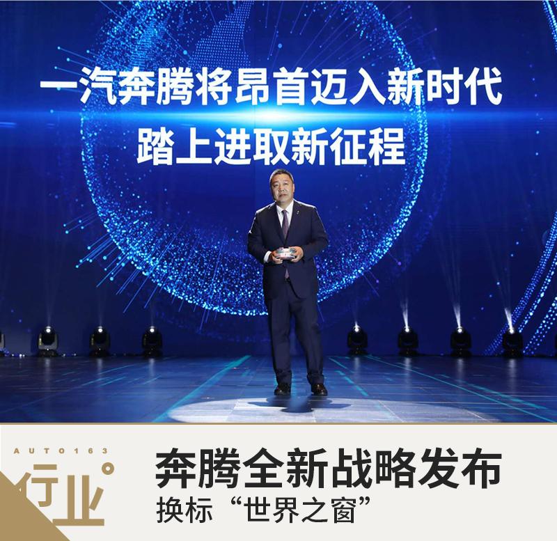 """奔腾全新战略发布 换标""""世界之窗""""五年产销百万"""