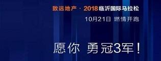 致远地产 · 2018临沂国际马拉松倒计时3天~