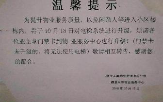 孝感东城某楼盘物业强锁电梯,业主有家难回