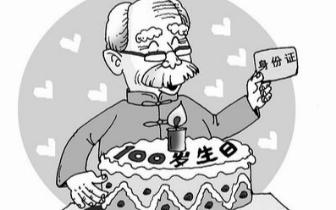 福州有百岁老人390位最长寿者113岁 福清数量最多