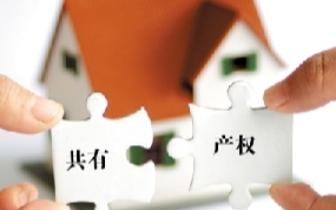 共有产权住房首付比例调整 最低占房屋总价18%