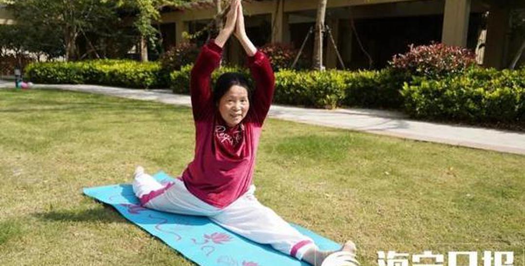 活到老学到老 看海宁八旬老太玩转瑜伽
