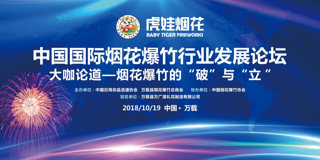 中国国际烟花爆竹行业发展论坛