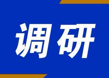 九三学社唐山市委组织退休社员到滦州市调研