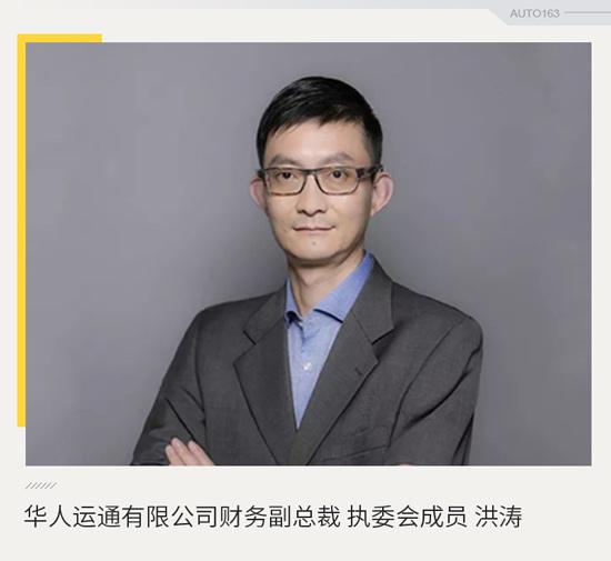 出任财务副总裁 前广菲克CFO洪涛加盟华人运通