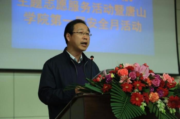 【唐院快讯】唐山学院第一届安全月活动举办