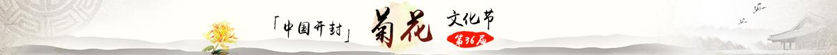 开封菊花文化节1024