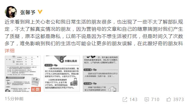 张馨予发文科普军人生活信息 否认被拍是炒作