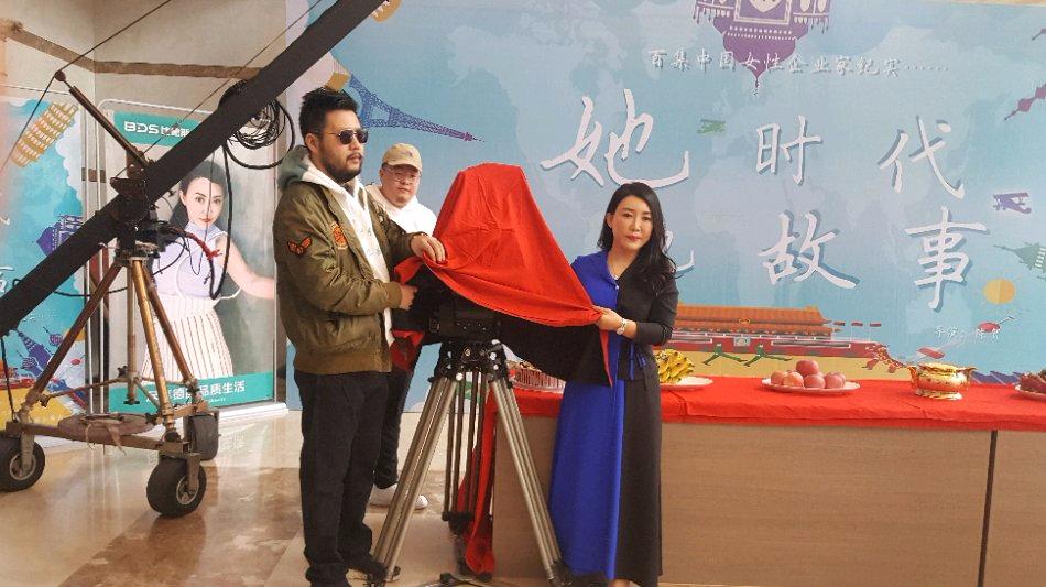 中国女企业家纪录片《她时代 她故事》唐山开机