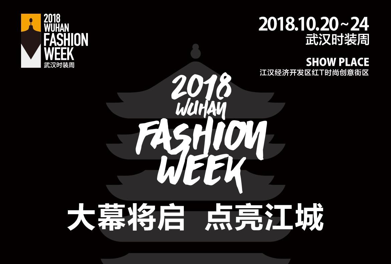 2018武汉时装周「看秀指南」