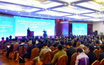 长治市举办海外高新技术产业发展论坛