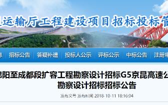 快讯 | 成绵高速扩容改造开启招标!