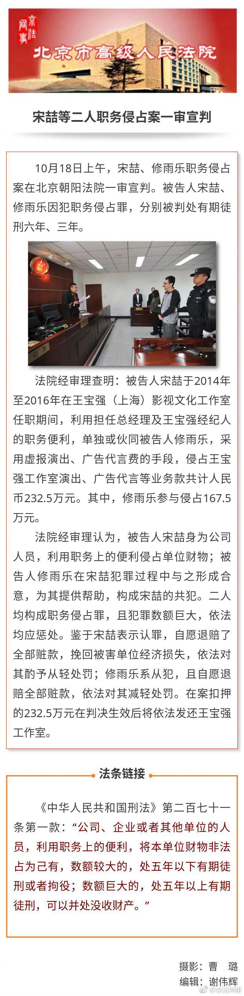 王宝强前经纪人宋喆涉职务侵占罪案宣判:获刑6年