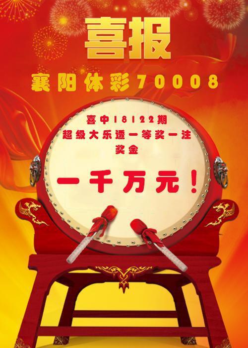 昨晚 宜昌彩民4元中1000万大奖 中奖投注站最新曝光!
