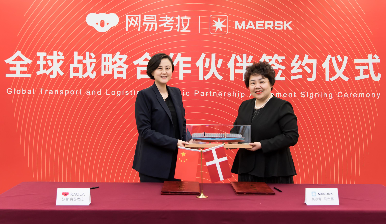 网易考拉与马士基达成战略合作,国际航运物流巨头加码中国跨境电商