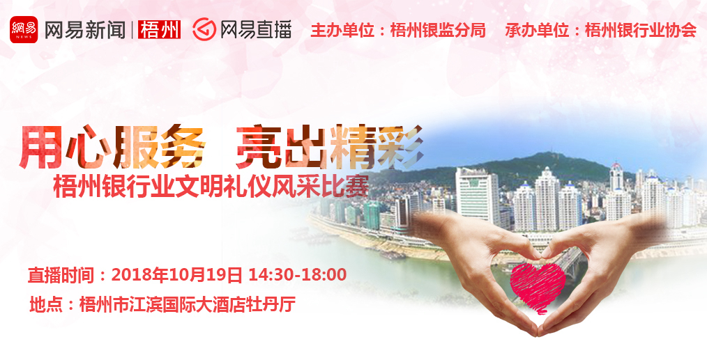 """""""用心服务 亮出精彩""""——梧州银行业文明礼仪赛"""
