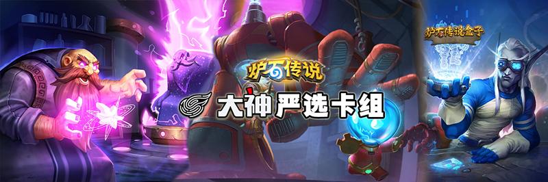 炉石传说:大神严选卡组第八期