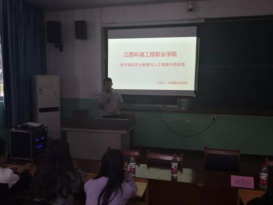 松勤软件测试走进江西环境工程职业学院课堂,助力学子赢在就业季