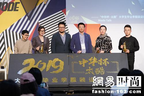 """2019""""中华杯·太酷""""大学生毕业季服装设计大赛"""
